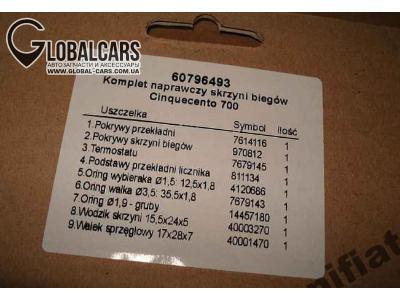 Fiat cinquecento коробка передач купити