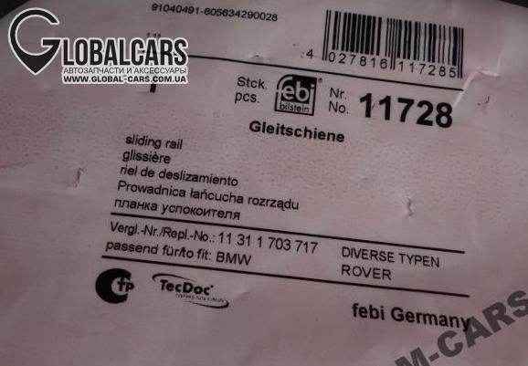 BMW E36 E39 E46 Z3 ТУННЕЛЬ ЦЕПЬ ЗАЖИГАНИЯ - 62M7385B1, фото 3, цена