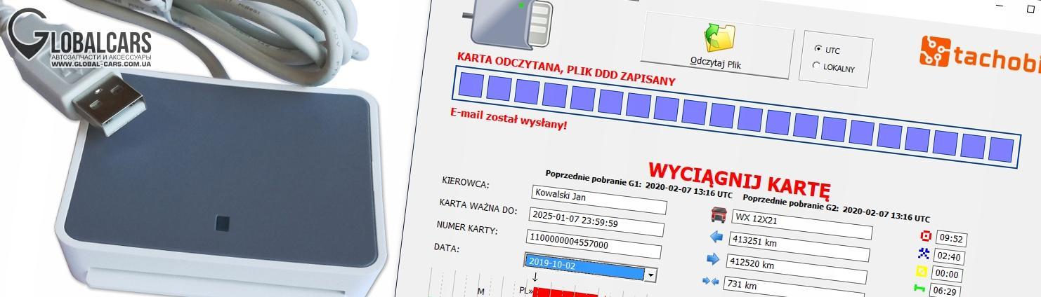 КАРТРИДЕР ВОДИТЕЛЕЙ I ПРОГРАММА TACHOBIT - 632KMRKB1, фото, цена