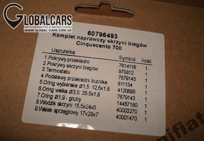 FIAT CINQUECENTO 700 УПЛОТНИТЕЛЬ КОРОБКИ ПЕРЕДАЧ КОМПЛЕКТ - BM74TT2B1, фото 2, цена