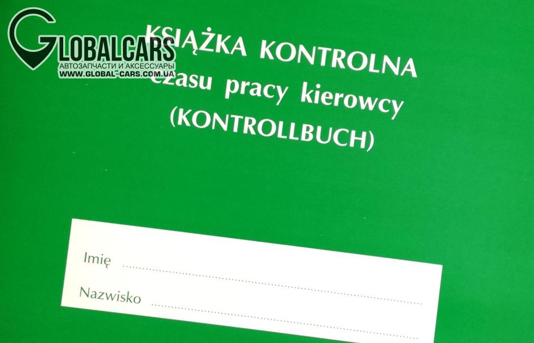 KONTROLLBUCH КНИЖКА KONTROLNA CZASU PRACY РУЛЕВАЯ - K4K5562B1, фото, цена